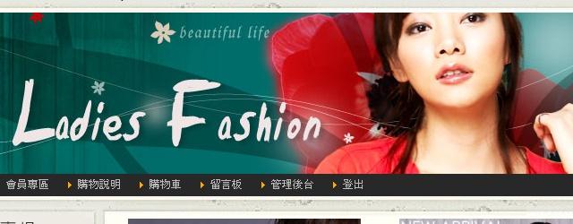 ESA 服飾購物館 (Ladies Fashion)
