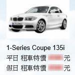 尚禾興租車網