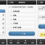 MPoll 手機問卷調查系統