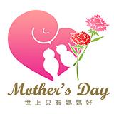 2014 母親節「寵愛媽咪」第一波抽獎活動