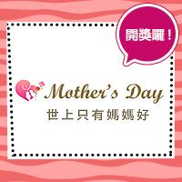2014 母親節「寵愛媽咪」得獎名單