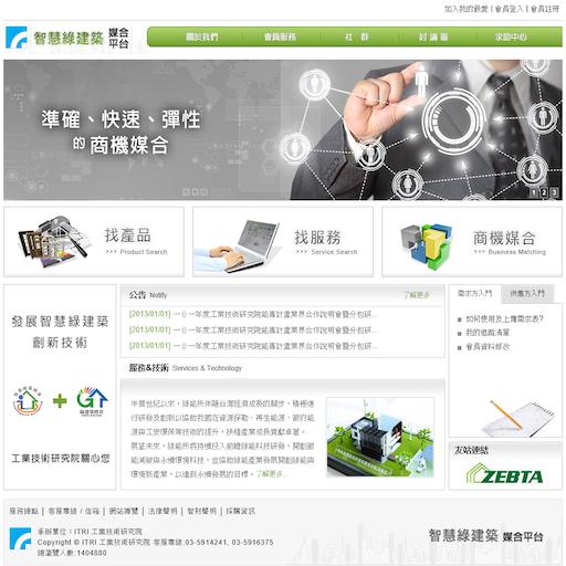 itri-green-build-512