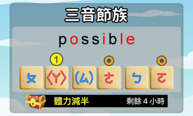 拼音熊 APP - 台灣注音版