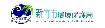 新竹市環境保護局 Logo