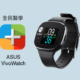 全民醫學 APP (with ASUS VivoWatch)