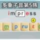 拼音熊 APP - 大陸漢語拼音版
