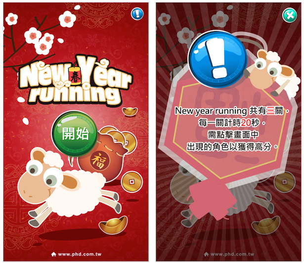New Year Running App (1)